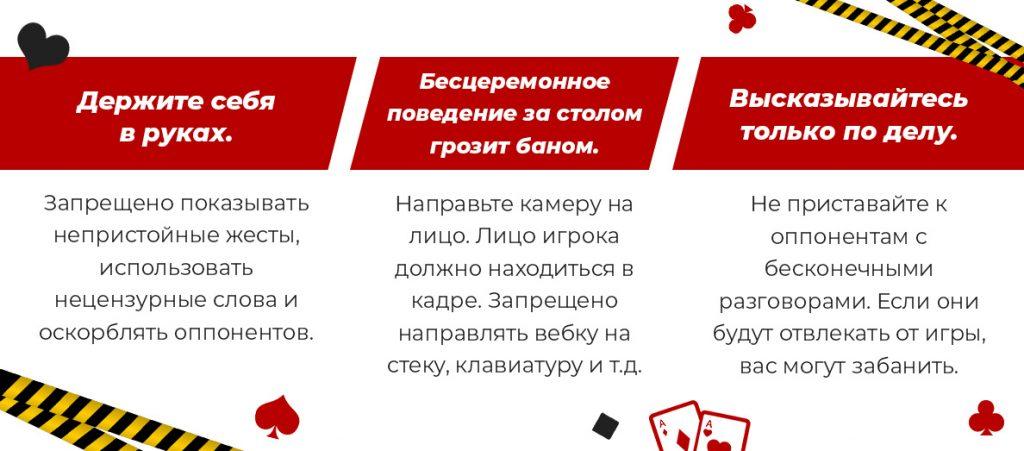 Советы по игре в покер с веб-камерой.