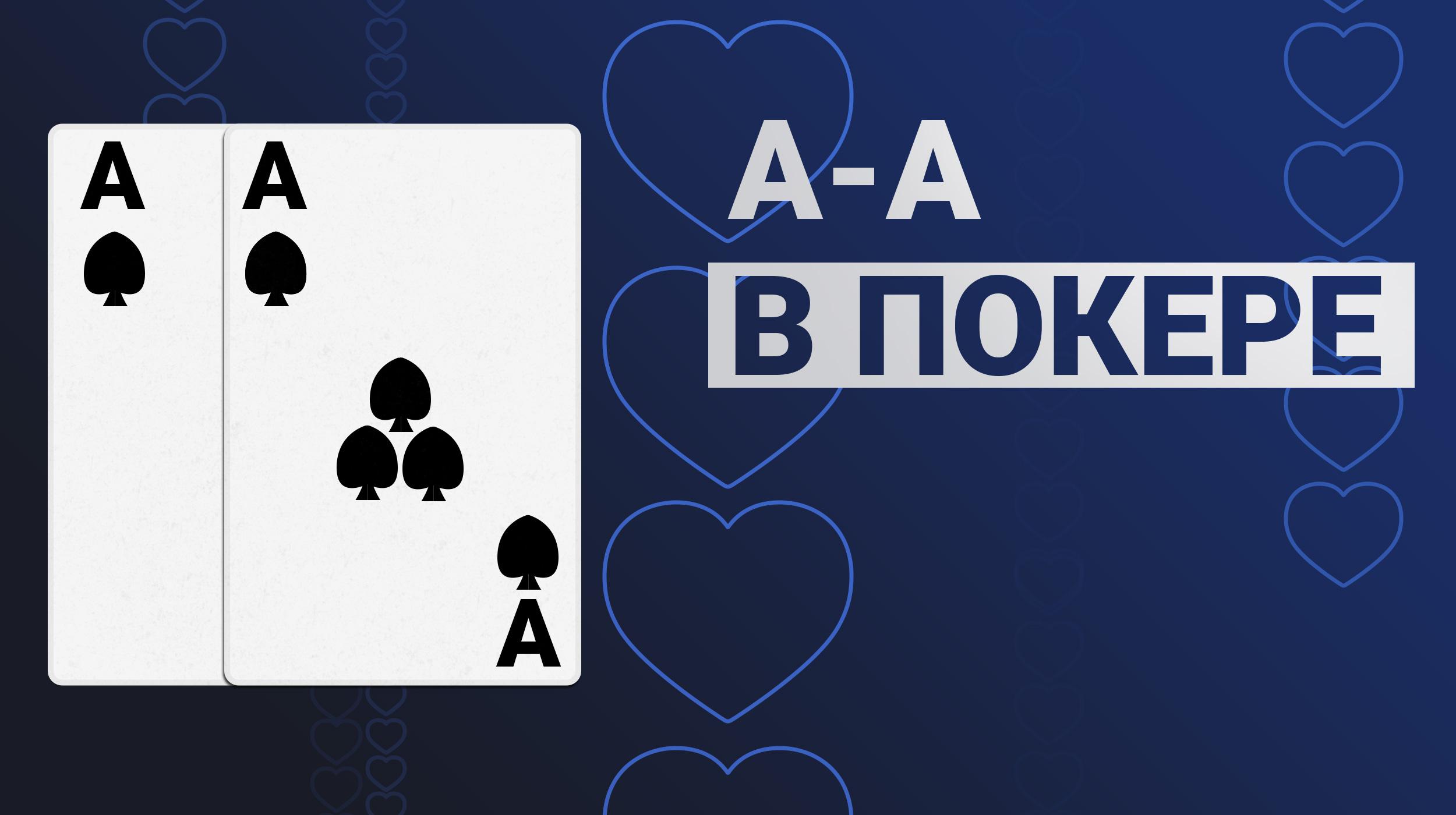 Пара тузов в покере.
