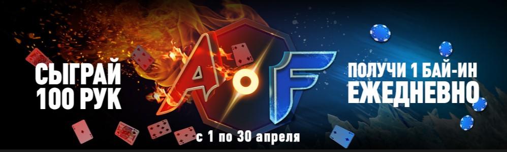 Ежедневные призы в AoF для игроков GGPoker