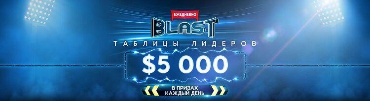Ежедневные лидерборды Blast на 888poker