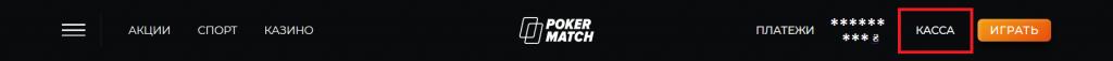Вкладка касса на сайте покерного рума Pokermatch.