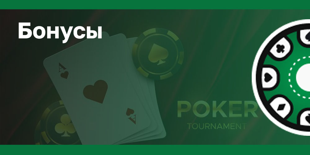 Pokerking бонусы