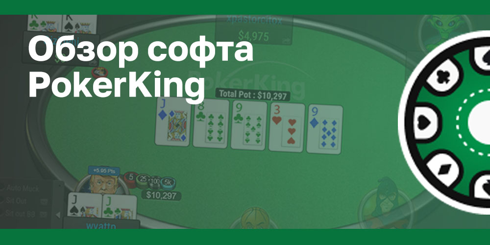 Pokerking обзор софта