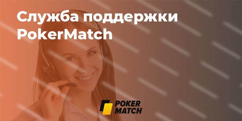 Служба поддержки PokerMatch