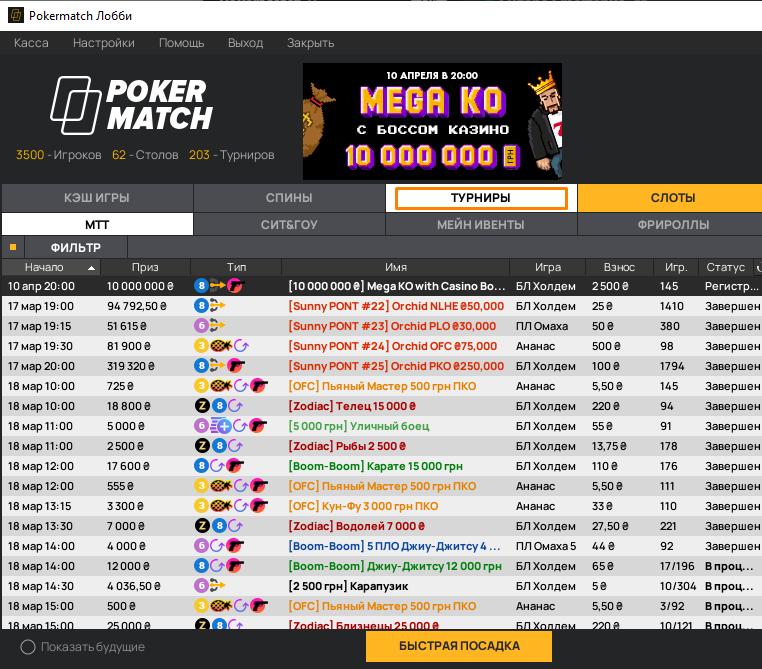 Все изменения блока турниров в клиенте Покерматч.