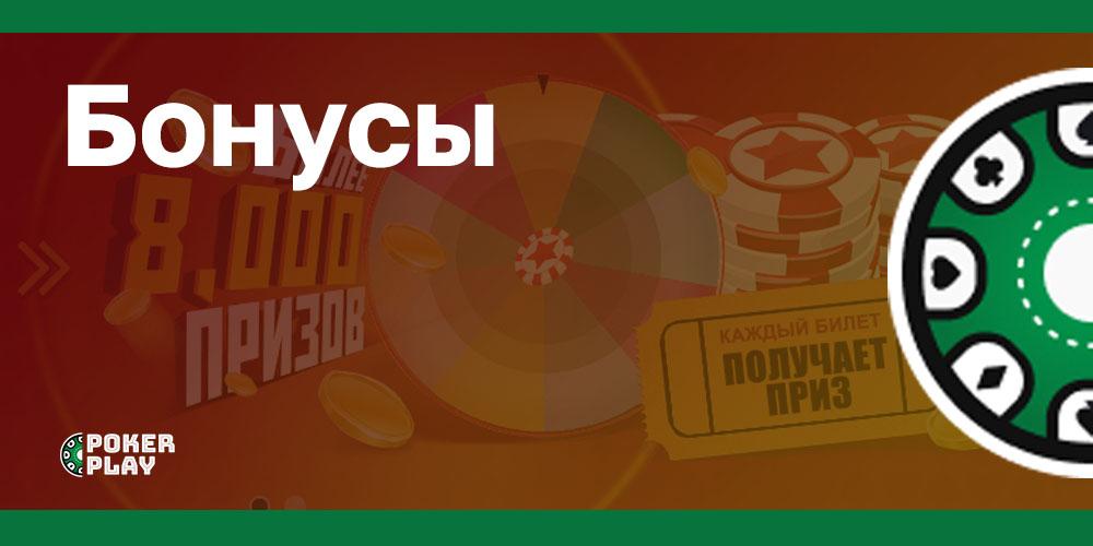 Red Star Poker бонусы