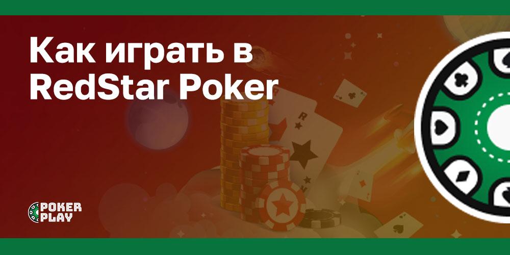 Red Star Poker как играть