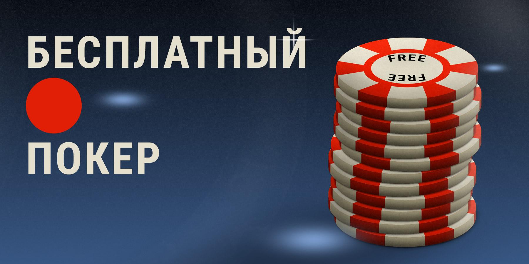 Бесплатный покер.