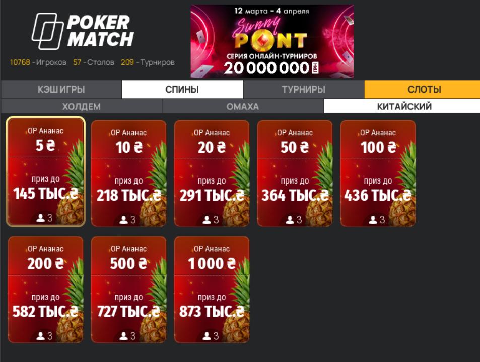 Билеты на виндфолл-турниры в руме Покерматч.