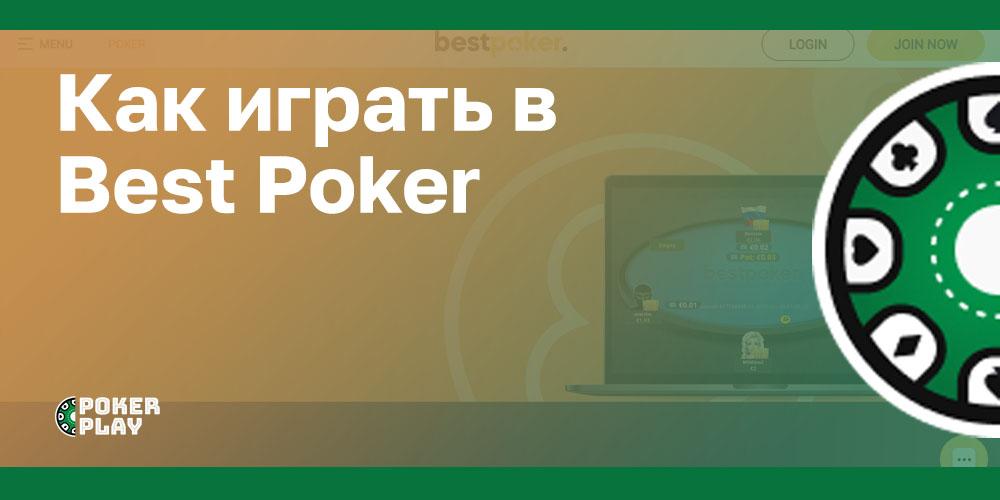 Best Poker как играть