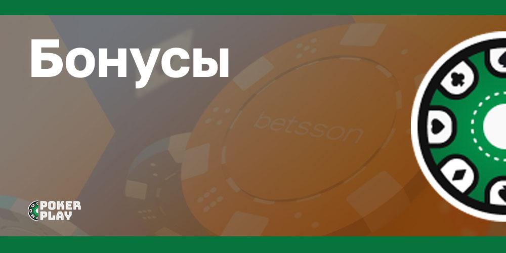 Betsson Poker бонусы