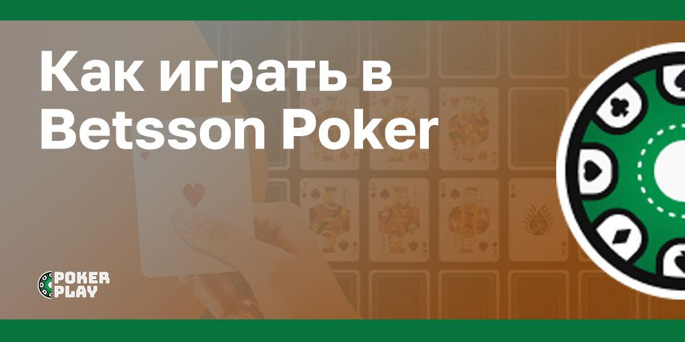 Betsson Poker как играть