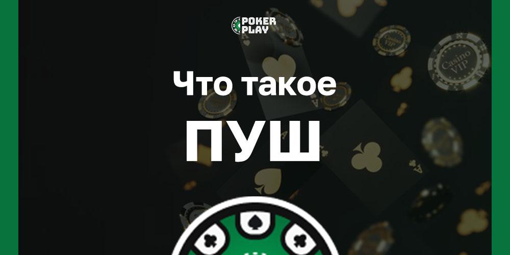 Пуш в безлимитном покере