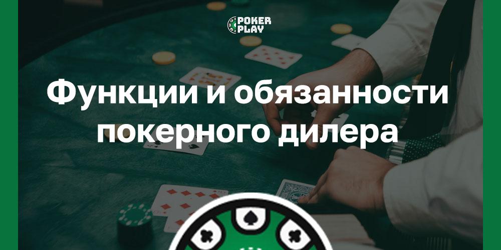Функции и обязанности покерного дилера