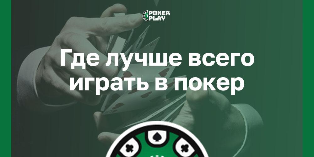 Где лучше всего играть в покер