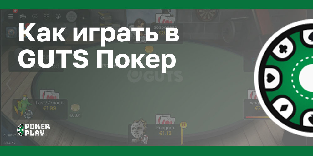 GUTS Покер как играть
