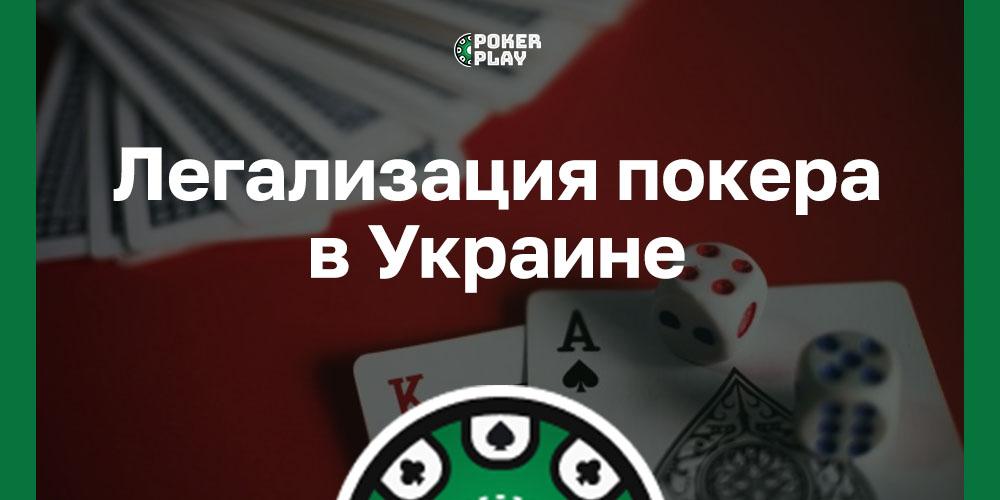 Как происходила легализация покера в Украине