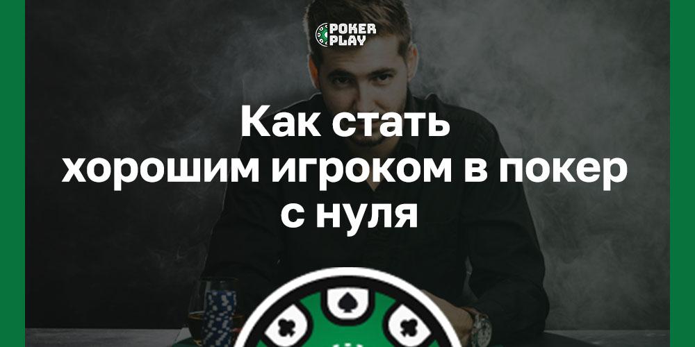 Как стать хорошим игроком в покер с нуля