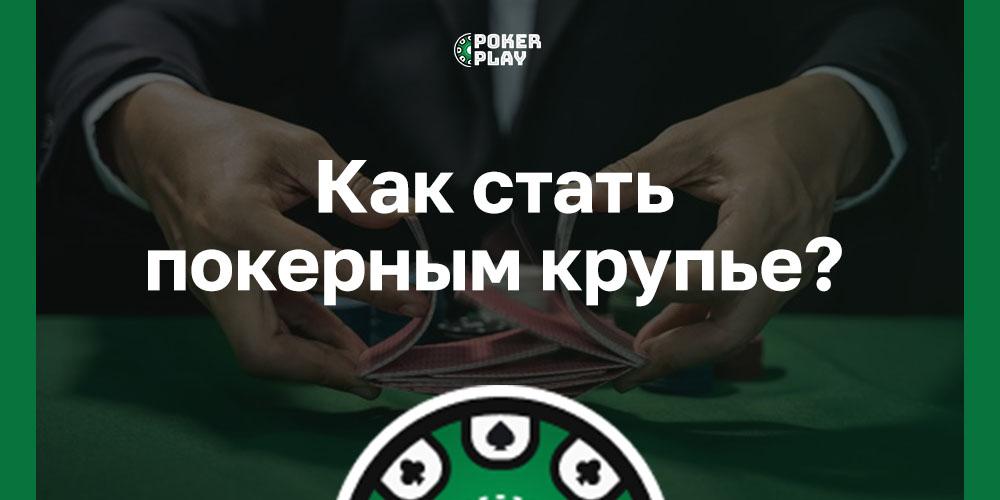Как стать покерным крупье