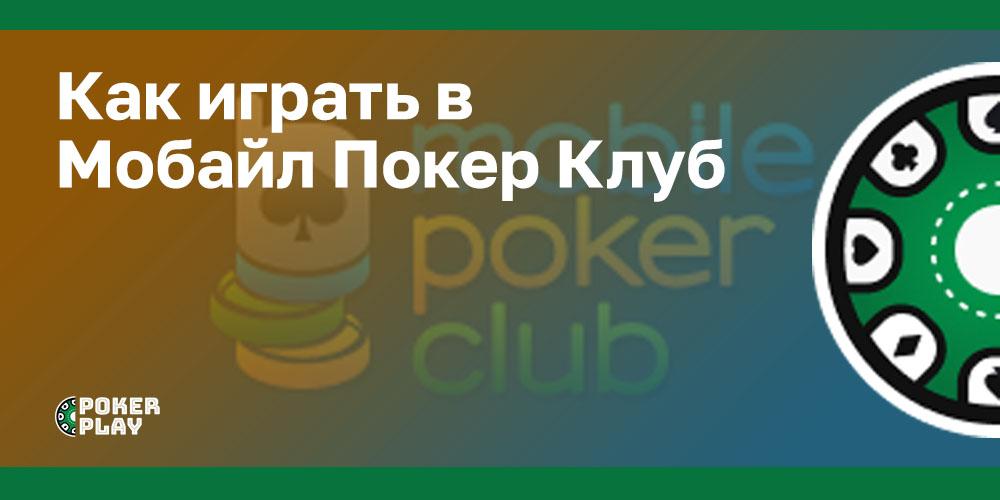 MobilePokerClub как играть