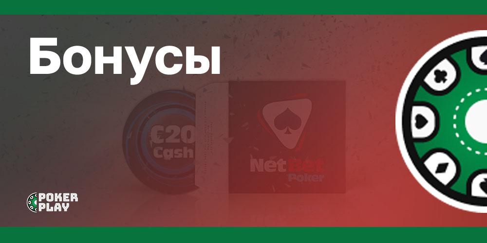 Netbet Poker бонусы
