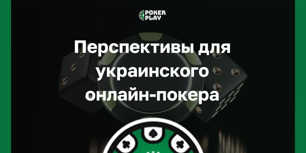 Перспективы для украинского онлайн-покера