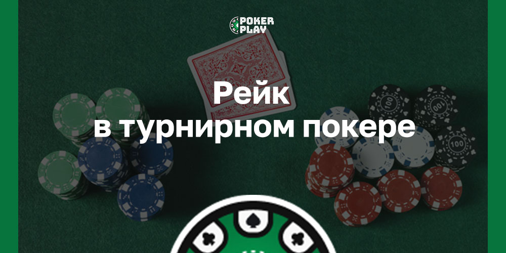 Рейк в турнирном покере