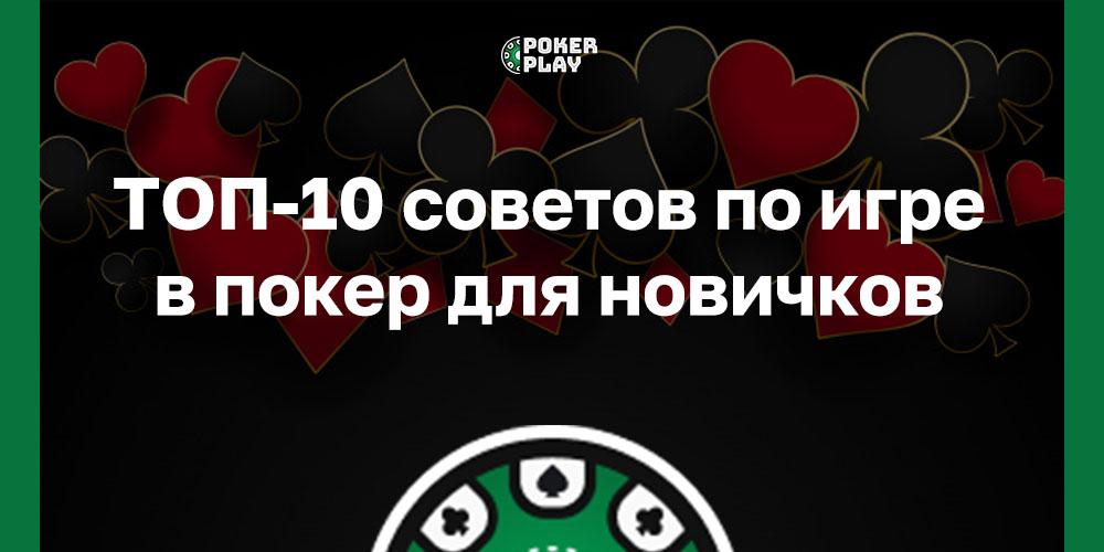 ТОП-10 советов по игре в покер для новичков