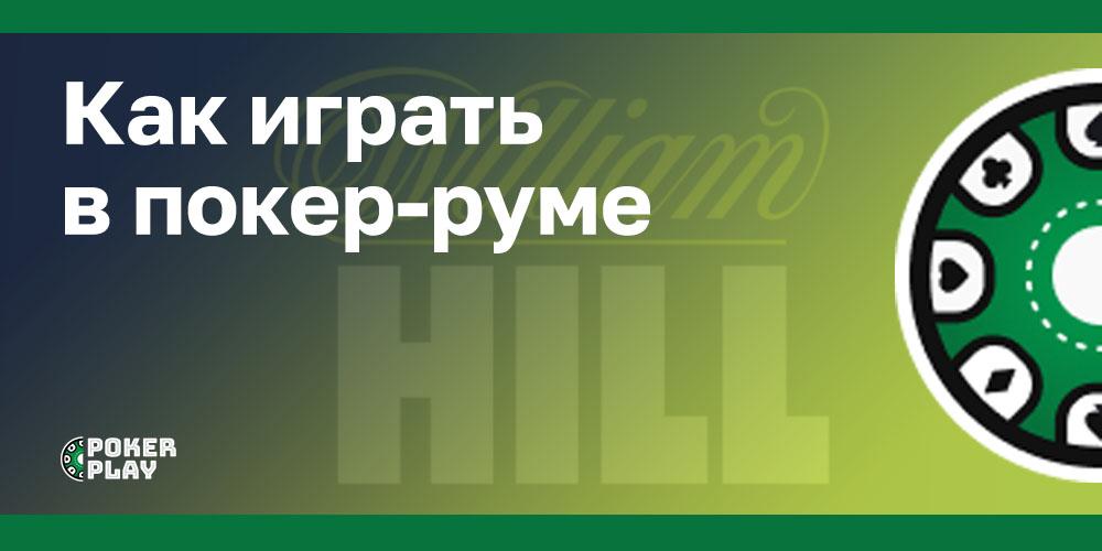 William Hill как играть