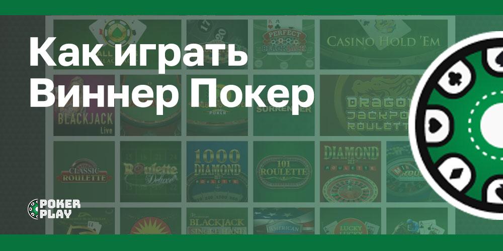 Winner Poker как играть