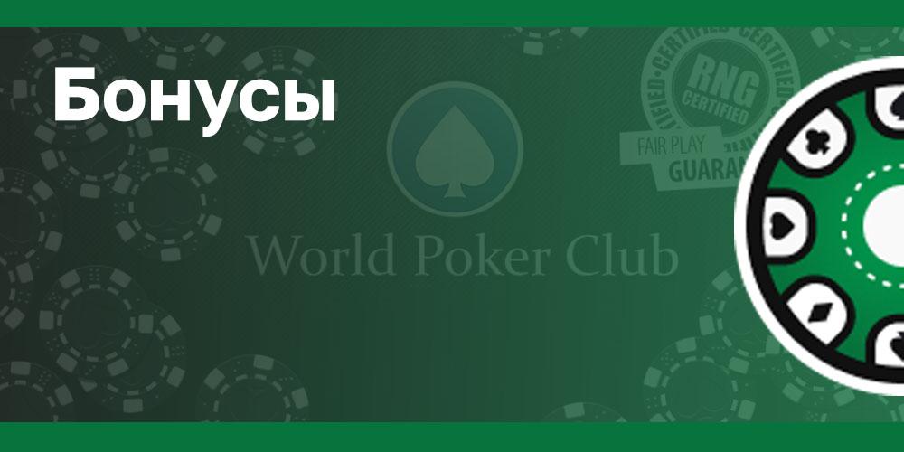 World Poker Club бонусы
