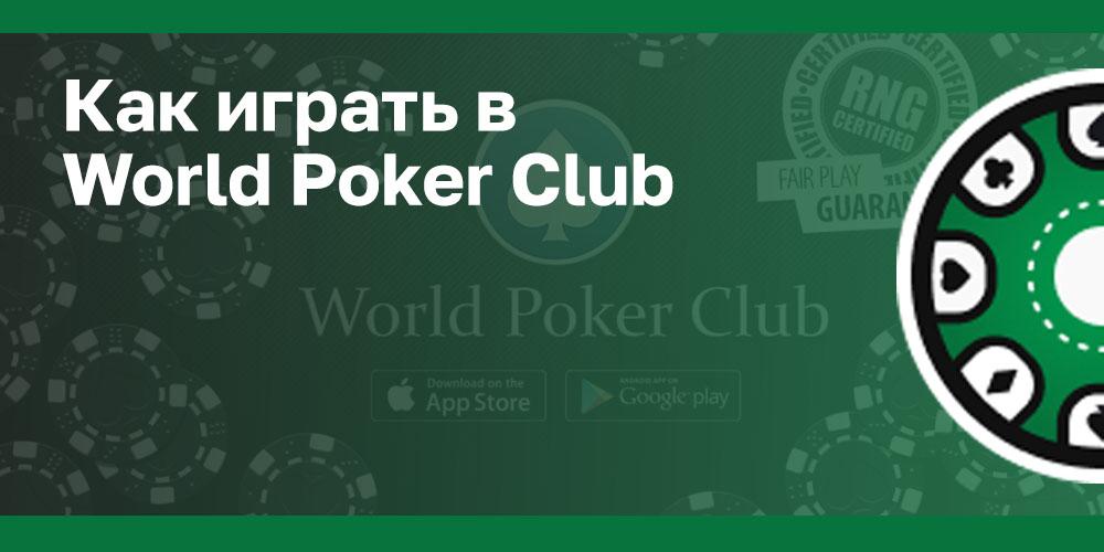 Как играть в World Poker Club