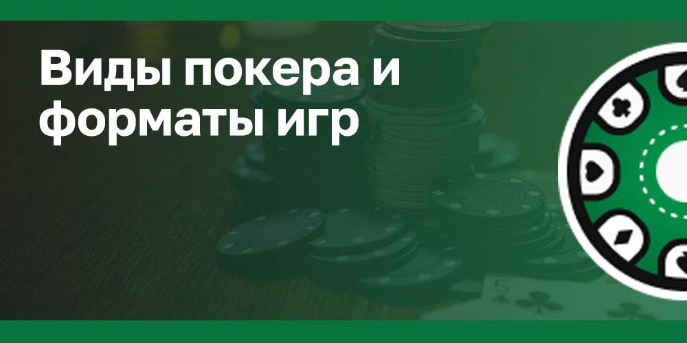 World Poker Club виды покера