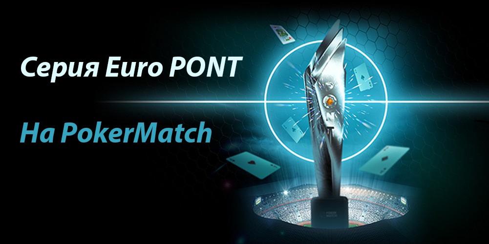 Серия Euro PONT начинается на PokerMatch