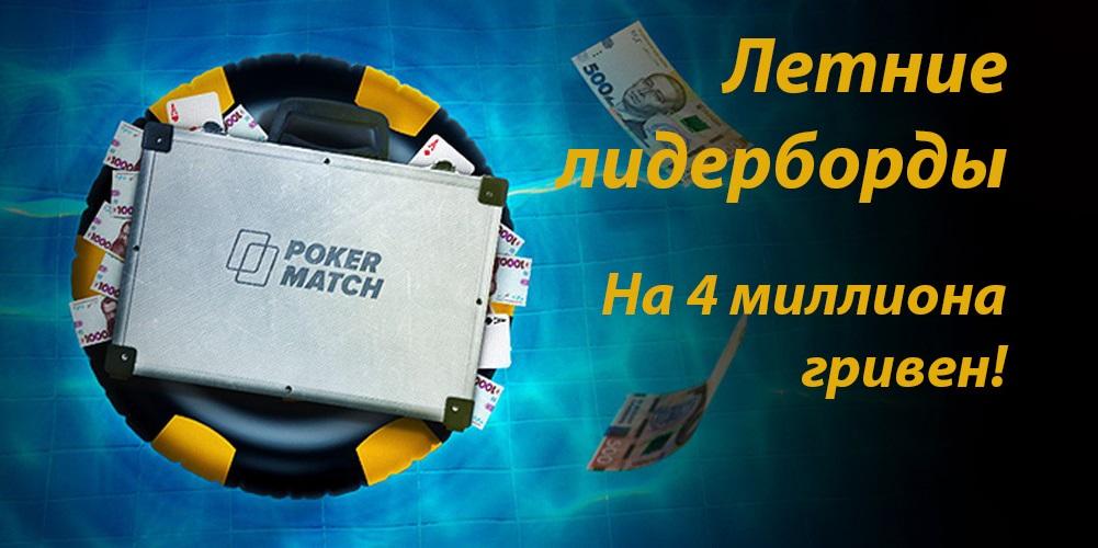 На PokerMatch начались лидерборды с призовым фондом 4 миллиона гривен!