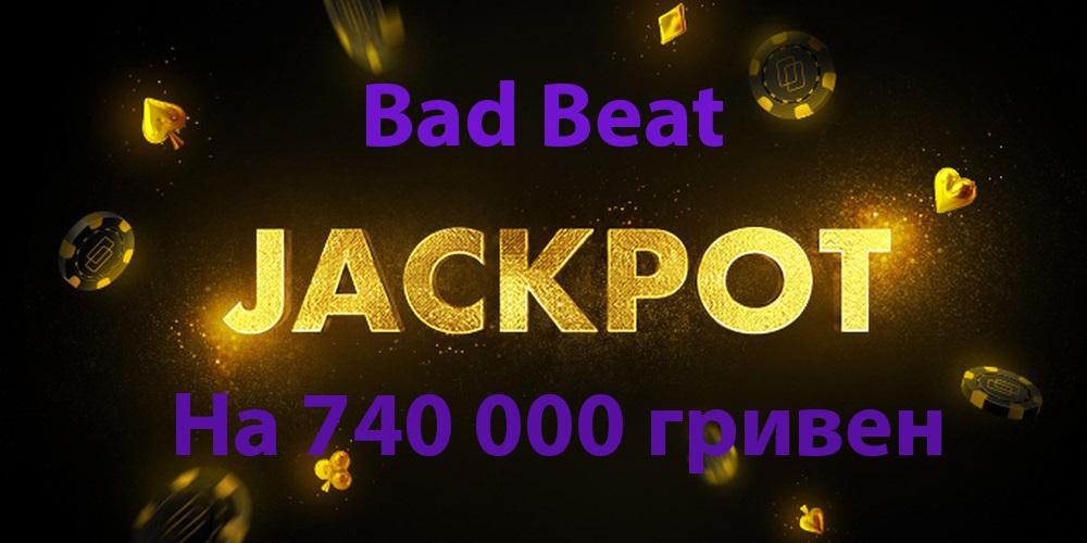 На ПокерМатч разыграли большой джекпот — 740 тысяч гривен!