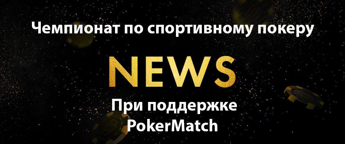 Чемпионат по спортивному покеру пройдет в Харькове при поддержке PokerMatch