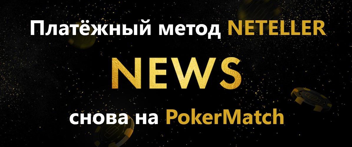 Платежный метод NETELLER для депозитов и вывода денег на PokerMatch